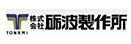 株式会社砺波製作所